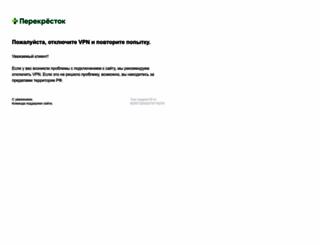 perekrestok.ru screenshot