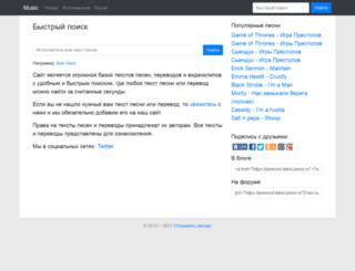perevod-tekst-pesni.ru screenshot