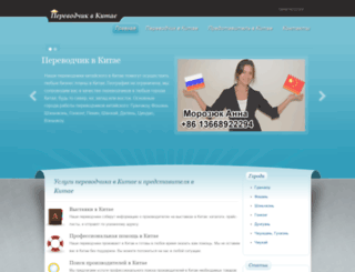 perevodchik-v-kitae.ru screenshot