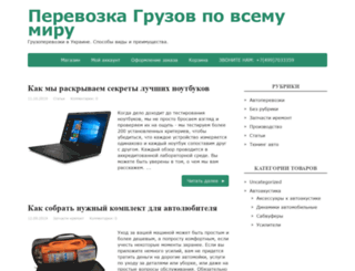perevozkagruza.com.ua screenshot