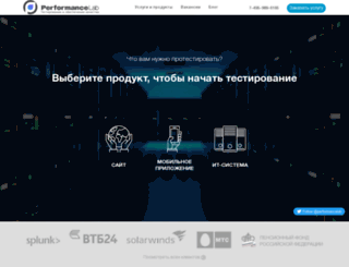 performance-lab.ru screenshot