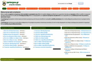 periergos.gr screenshot