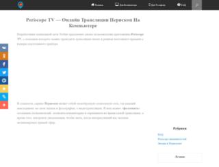 periscope-tv.ru screenshot