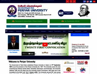 periyaruniversity.ac.in screenshot