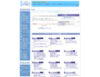 perl.misty.ne.jp screenshot