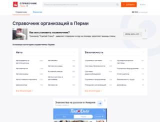 perm.spravker.ru screenshot