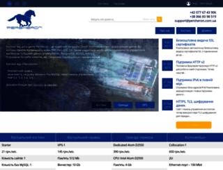 persheron.com.ua screenshot