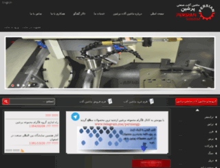 persian-co.ir screenshot