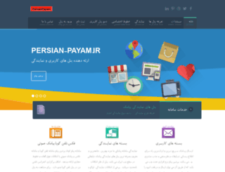persian-payam.ir screenshot