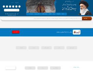persian.shirazi.ir screenshot