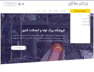 persianmetalco.com screenshot