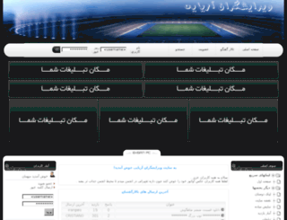 persianpes.gigfa.com screenshot