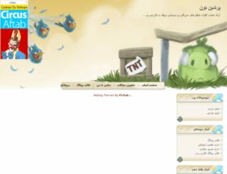 persiantoontv.blogfa.com screenshot