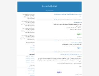 persiarise.blogfa.com screenshot