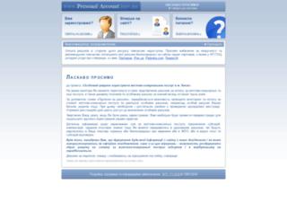 personal-account.kiev.ua screenshot