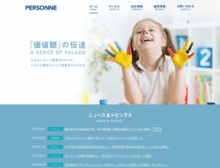 personne.co.jp screenshot