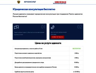 pervy-advokat.ru screenshot