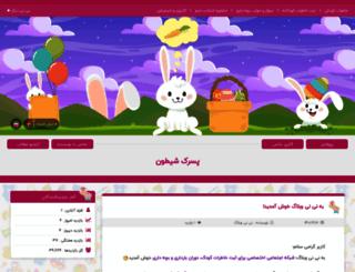pesaraksheytoon.niniweblog.com screenshot