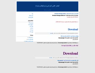 pesaredarya1368.blogfa.com screenshot