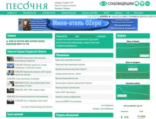 pesochnya.com screenshot