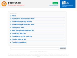 pesofun.ru screenshot