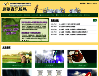 pesticide.baphiq.gov.tw screenshot