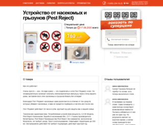 pestrejectsales.apishops.ru screenshot