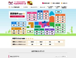 pet-adpark.jp screenshot
