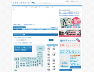 pet-kenko.asia screenshot