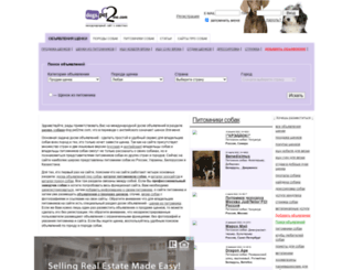 pet2me.com screenshot