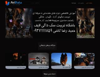 petdata1.ir screenshot
