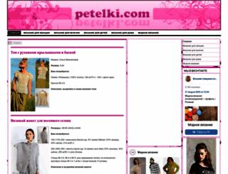 petelki.com screenshot