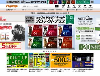 petgo.jp screenshot