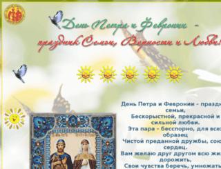 petr-fevronia.dohod2011.ru screenshot