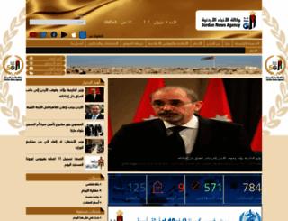 petra.gov.jo screenshot