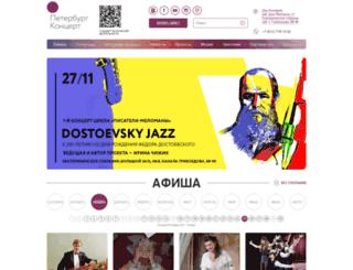 petroconcert.spb.ru screenshot