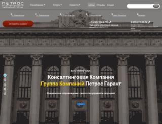 petros-garant.ru screenshot