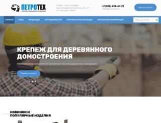 petrotehspb.ru screenshot