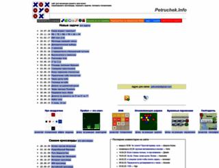 petruchek.info screenshot