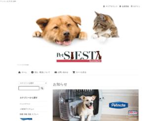 petsiesta.shop-pro.jp screenshot