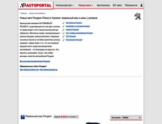 peugeot.autoportal.ua screenshot