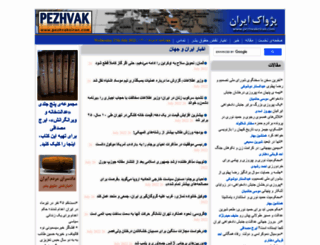 pezhvakeiran.com screenshot
