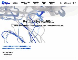 pfizer.co.jp screenshot