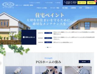 pgs-home.jp screenshot