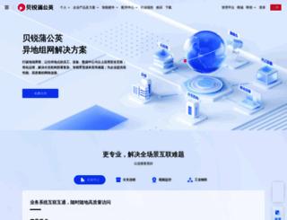 pgy.oray.com screenshot