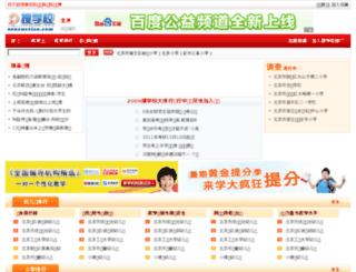 ph.souxuexiao.com screenshot