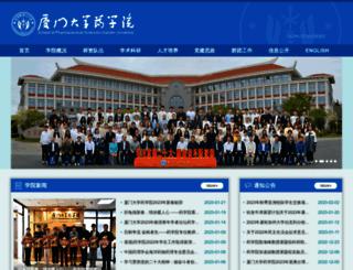 pharm.xmu.edu.cn screenshot