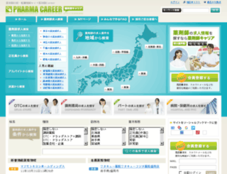 pharma-career.jp screenshot