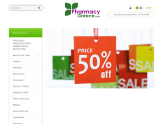 pharmacygreece.gr screenshot
