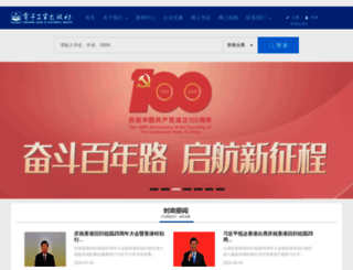phei.com.cn screenshot